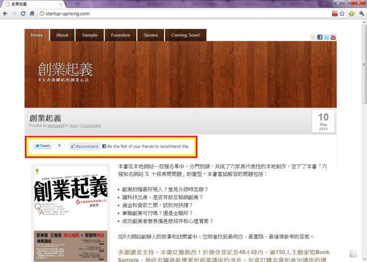 《創業起義》官方網站